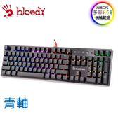 [富廉網]【Bloody】雙飛燕 B820R 2代光軸RGB彩漫電競機械鍵盤 青軸/紅軸