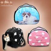 寵物外出便攜包小型貓包斜挎泰迪手提旅行包透氣可折疊狗背包大號【交換禮物】