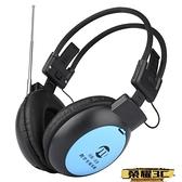 頭戴式耳機 四級聽力耳機四六級考試耳麥收音機4級46級三級大學英語  【榮耀 新品】