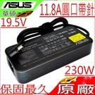 ASUS GX701,UX581 充電器(原廠)-華碩 19.5V,11.8A,230W,UX581GV,GX501VI,GX501GS,GX701GX,GX531GS,GX531GM