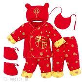 童裝 新生兒紅色滿月服男寶寶過年喜慶唐裝女嬰兒拜年衣服冬季棉衣套裝 【創時代3c館】