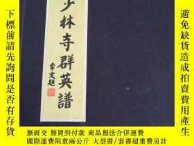二手書博民逛書店2014年一版一印罕見《泉州少林寺羣英譜》繪畫版Y99964 洪