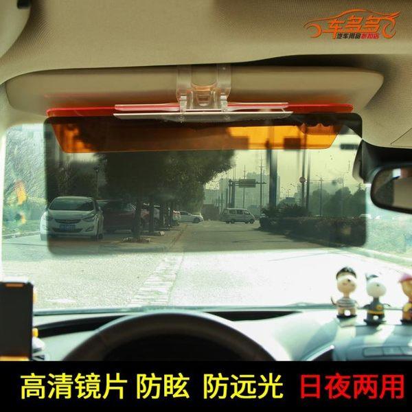 車載司機護目鏡夜視遠光燈克星防強光偏光濾光片日夜兩用汽車用品 小明同學