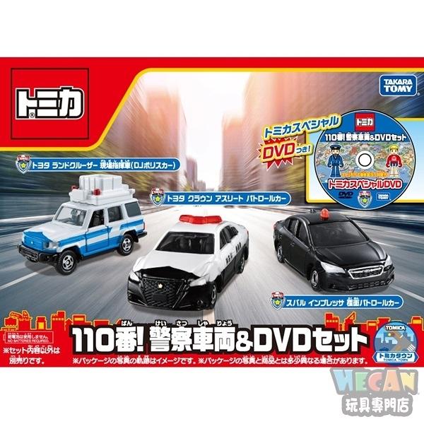 TOMICA多美小汽車 110警用緊急車輛組 (3台入) (TAKARA TOMY) 12548