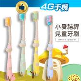 【環保小麥系列】小麥秸稈 兒童牙刷 可愛動物造型 長頸鹿牙刷 幼兒牙刷 超軟細毛 【4G手機】