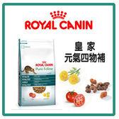 【力奇】Royal Canin 法國皇家 PF3 元氣四物補3kg -960元 可超取 (A012P03)