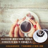 【咖啡綠商號】Mix30日鮮-亞洲&大洋洲系列-中淺焙-手沖果韻(5入)