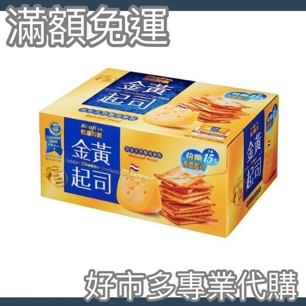 【免運費】【好市多專業代購】健康時刻金黃起司餅乾 28.5公克X45包