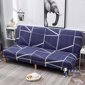 沙發套 摺疊無扶手沙發床套子全包彈力萬能沙發套全蓋沙發墊沙發罩沙發巾T 多色