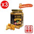 【秋鬱金】紅薑黃粉組(三瓶(送5公克紅薑...