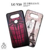 人氣商品★ LG V20 *5.7吋 手機殼 立體浮雕 彩繪 保護套 超人 隊長 貼皮軟殼 耐摔 保護殼 手機套