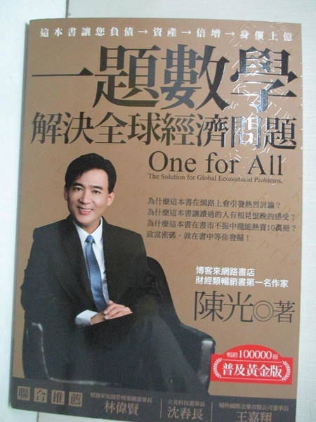 【書寶二手書T9/投資_HUG】一題數學解決全球經濟問題_陳光
