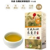 即期品 米森 有機紅妍蔘棗茶 5gx12包/盒 效期至2020.11.23