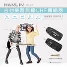 【風雅小舖】HANLIN-2TUHF 吉他樂器無線UHF傳輸