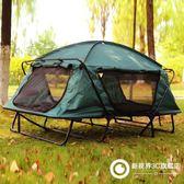 帳篷 折疊床 免搭建離地防雨帳篷床 野營 帳篷 床 休閑戶外 帳篷