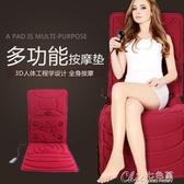 家用接摩器按磨器頸椎按摩器小型全身簡易多功能按摩椅墊折疊床上YXS 【快速出貨】