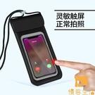 手機防水袋潛水套可觸屏游泳漂流透明防塵手機套【慢客生活】