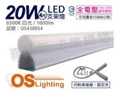 OSRAM歐司朗 LED 20W 6500K 白光 全電壓 4尺 支架燈 層板燈 _ OS430054