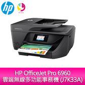 分期0利率 HP OfficeJet Pro 6960(J7K33A)雲端無線多功能事務機