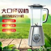 全自動商用榨汁機 奶茶店多功能料理機雙攪拌葉片原汁機 【新年快樂】