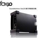 【A Shop】Soma Soundmatters foxLO 旅行用重低音箱 高傳真重低音