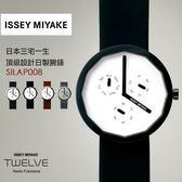 【人文行旅】ISSEY MIYAKE 三宅一生 | TWELVE設計腕錶 SILAP008