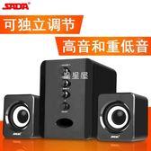 SADA D-202臺式電腦音響筆記本小音箱手機usb 2.1迷你喇叭低音炮【快速出貨】