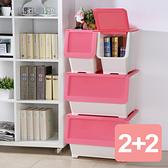 《真心良品》夏綠蒂直取式收納箱65+30L(4入)粉色