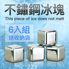 6入 不銹鋼冰塊 304食品級不鏽鋼冰塊...