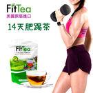[美國原裝進口] FitTea 14天有機天然防彈肥踢茶