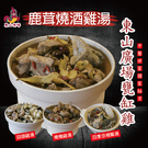 【東山廣場甕缸雞】鹿茸燒酒雞湯(六人份)