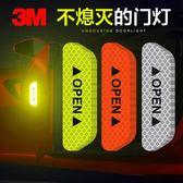 汽車反光車貼3M汽車門反光貼輪眉open開門警示防撞貼條改裝車身裝飾創意車 貝兒鞋櫃