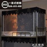 蚊帳寢室一體式防塵頂遮光布床簾0.9m上下鋪子母床蚊帳 小艾時尚NMS