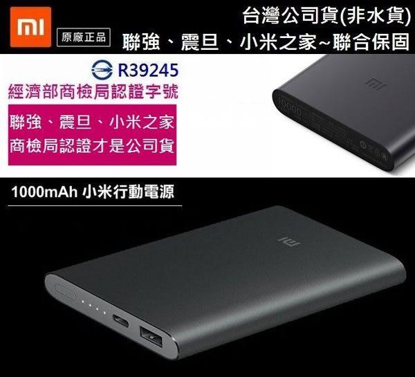 【免運】【非水貨】台灣公司貨【送保護套】小米10000原廠行動電源2代 i6S iPhone7 HTC 10 U Ultra S7 Edge