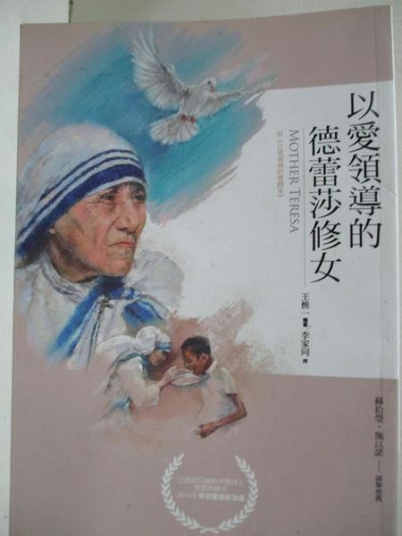 【書寶二手書T6/心靈成長_GDJ】以愛領導的德蕾莎修女_王樵一