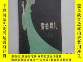 二手書博民逛書店愛的葬禮罕見(插圖本)1981年一版一印Y24424 張笑天 韋
