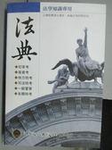 【書寶二手書T1/進修考試_IQS】法典-法學知識專用_民105
