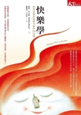 (二手書)快樂學:科學家僧侶修練幸福的24堂課(修訂版)