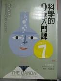 【書寶二手書T9/科學_OJK】科學的9堂入門課_郭兆林, Natalie Angier