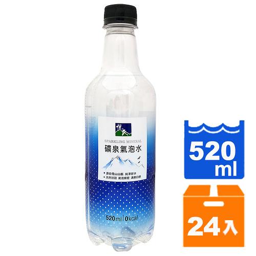 悅氏礦泉氣泡水520ml(24入)/箱【康鄰超市】