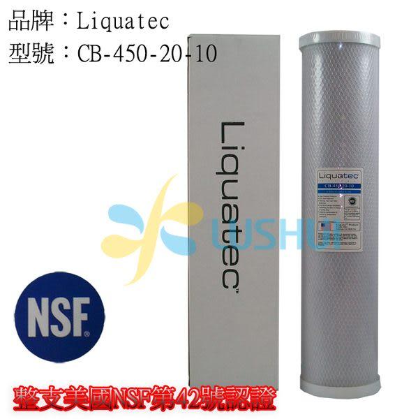 美國LIQUATEC進口《NSF 42號認證》10微米20吋大胖椰殼CTO壓縮活性碳濾心
