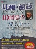 【書寶二手書T5/勵志_AY1】比爾蓋茲給年輕人的10個忠告_羅石原