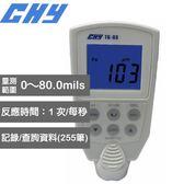 CHY 導磁型膜厚計 TG-03