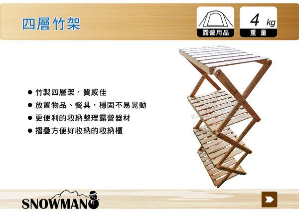 ||MyRack|| 獨家自製品牌 SnowMan 竹製四層架 置物櫃 收納櫃 四層架 摺疊置物架