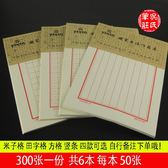 300張加厚鋼筆硬筆書法練習紙米字