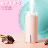 【Shop Kimo】山景香氛加濕器氣氛燈(USB供電,200ml)櫻花粉