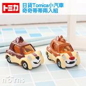 【日貨Tomica小汽車 奇奇蒂蒂兩入組】Norns 東京迪士尼樂園限定版 日本多美模型車 玩具車