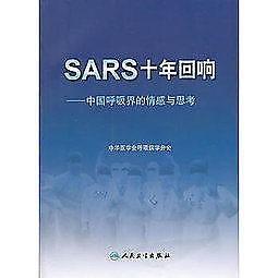 簡體書-十日到貨 R3Y【SARS十年迴響——中國呼吸界的情感與思考】 9787117180641 人民衛生出版