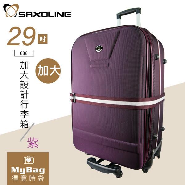 SAXOLINE 行李箱  888-29吋 紫色 MIT台灣製造旅行箱  MyBag得意時袋