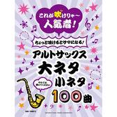 小叮噹的店-919493 中音薩克斯風譜 精選100首流行歌曲、日劇主題曲、動畫歌曲、廣告曲